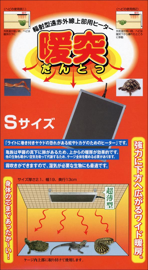 暖突S(だんとつS) みどり商会 輻射型遠赤外線上部ヒーター 販売 通販