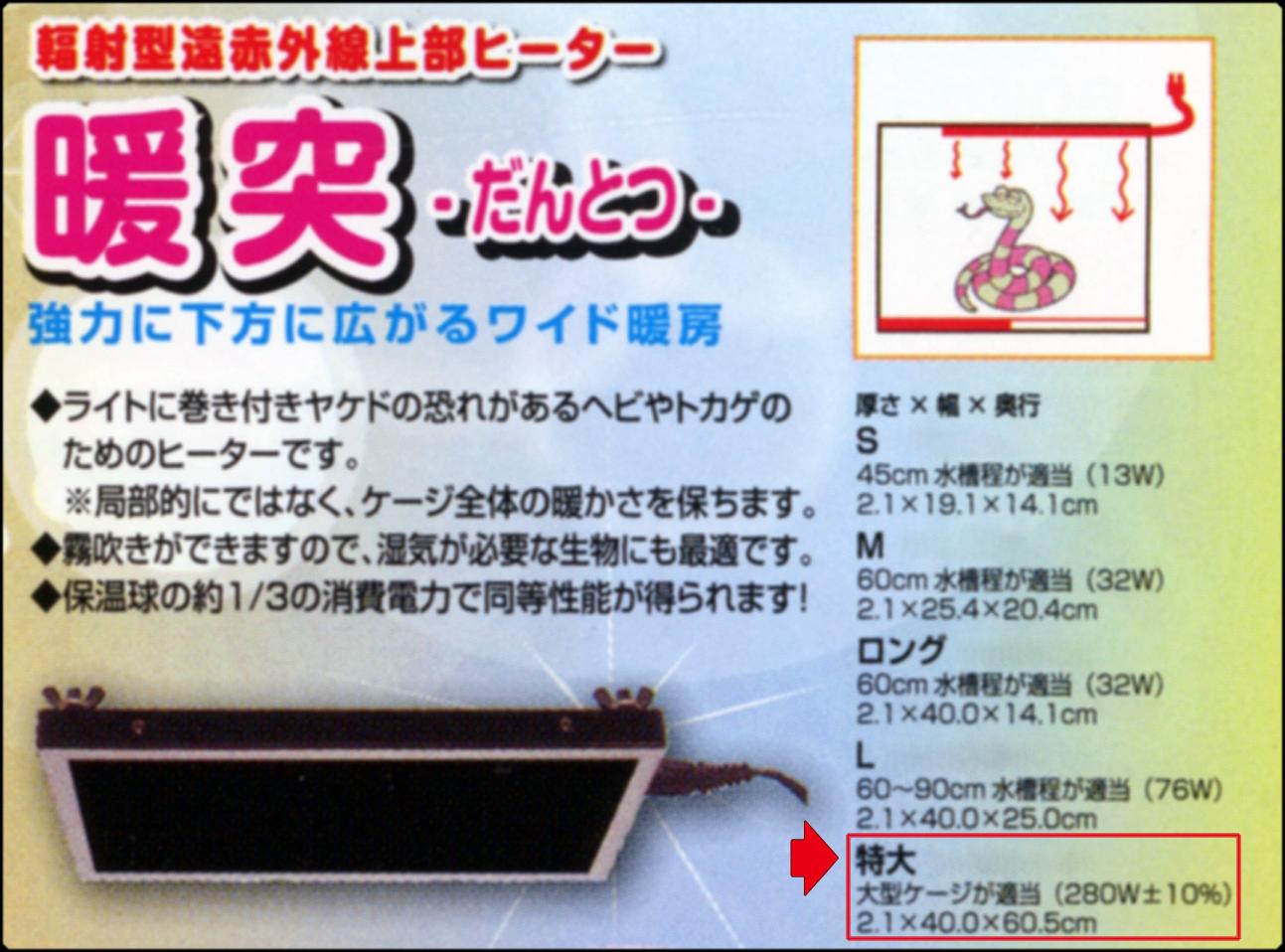 暖突(だんとつ)特大 みどり商会輻射型遠赤外線上部ヒーター 販売 通販