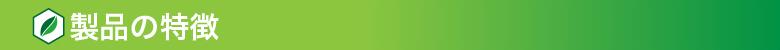 イオレイズ 商品の特徴