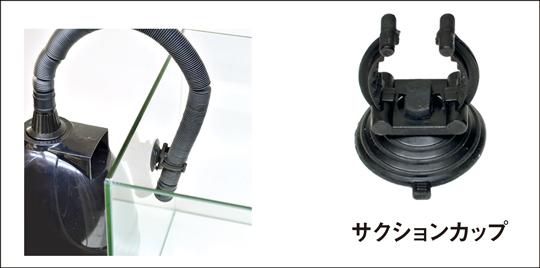 爬虫類・植物用加湿器 フォグ(Fog) ホース固定用吸盤(サクションカップ)