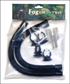 フォグ(Fog) 植物・爬虫類用加湿器 別売り分岐パーツセット