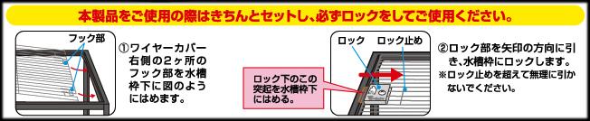 ビバリア ワイヤーカバー 使用方法