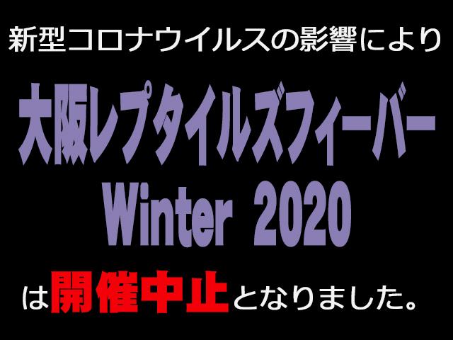 大阪レプタイルズフィーバーWinter2020 開催中止