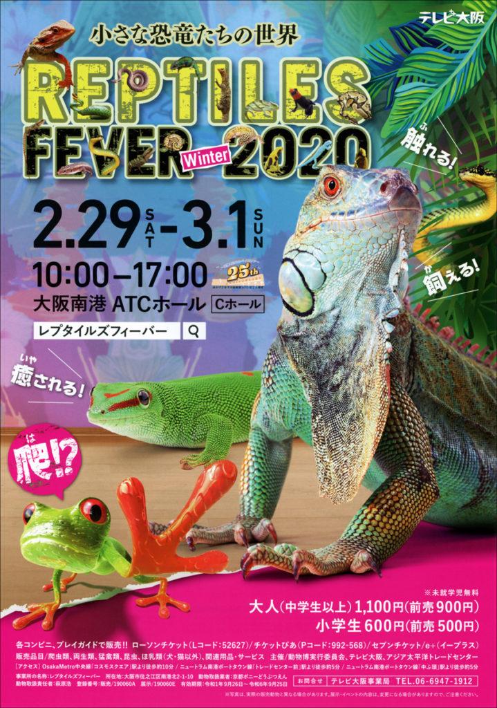 レプタイルズフィーバーwinter2020