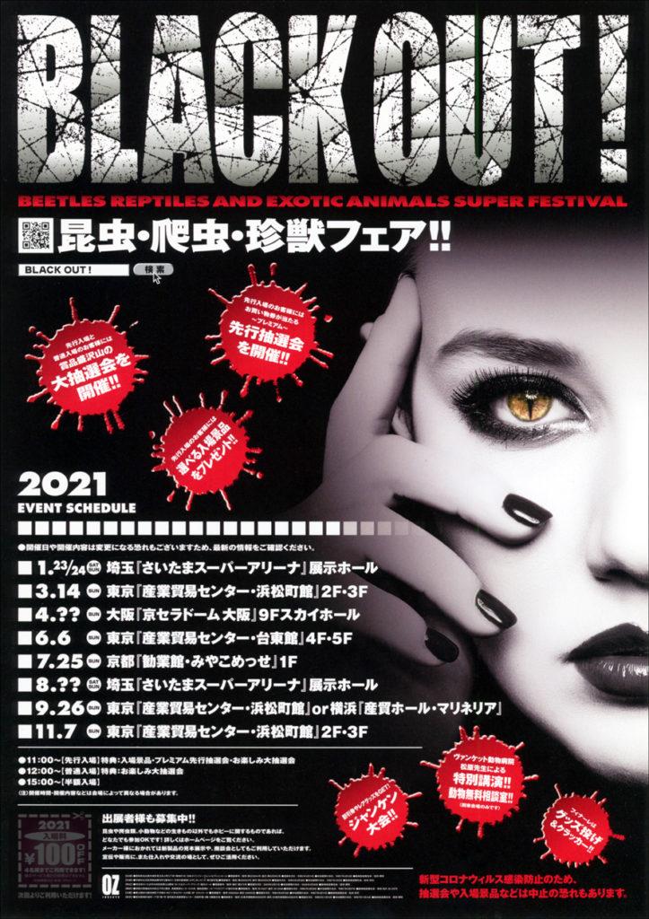 ブラックアウト! 2021