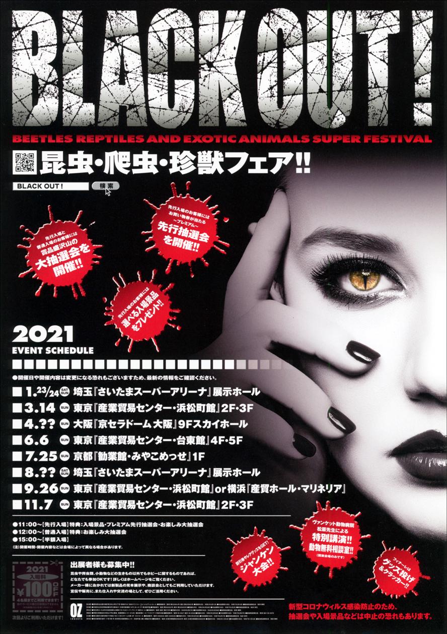 ブラックアウト!2021 BLACK OUT! 2021