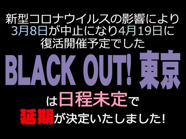 ブラックアウト!東京2020 BLACK OUT! 東京 2020 日程未定で延期が決定