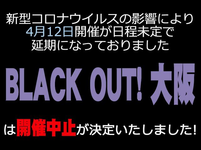 大阪 爬虫類 イベント