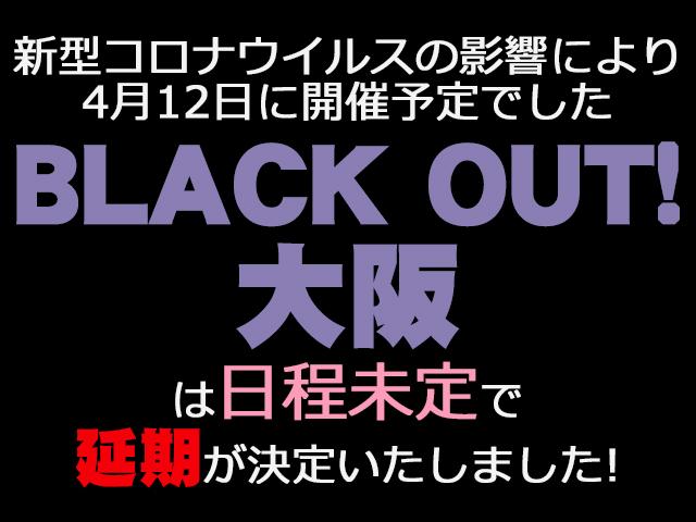 4月12日 ブラックアウト大阪 延期