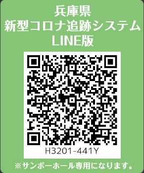兵庫県新型コロナ追跡システムLINE版