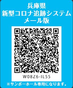 兵庫県新型コロナ追跡システムメール版
