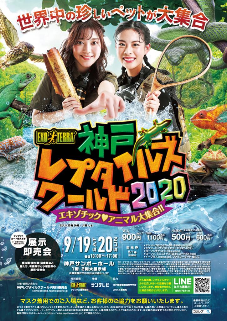 神戸レプタイルズワールド2020