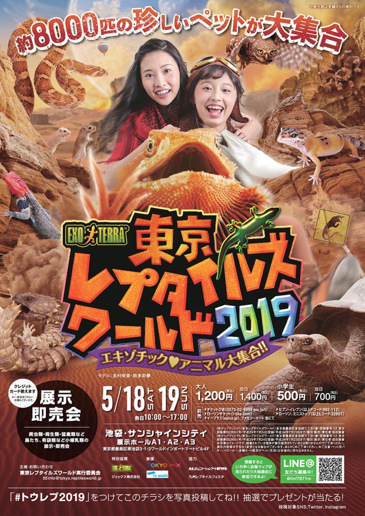 東京レプタイルズワールド2019
