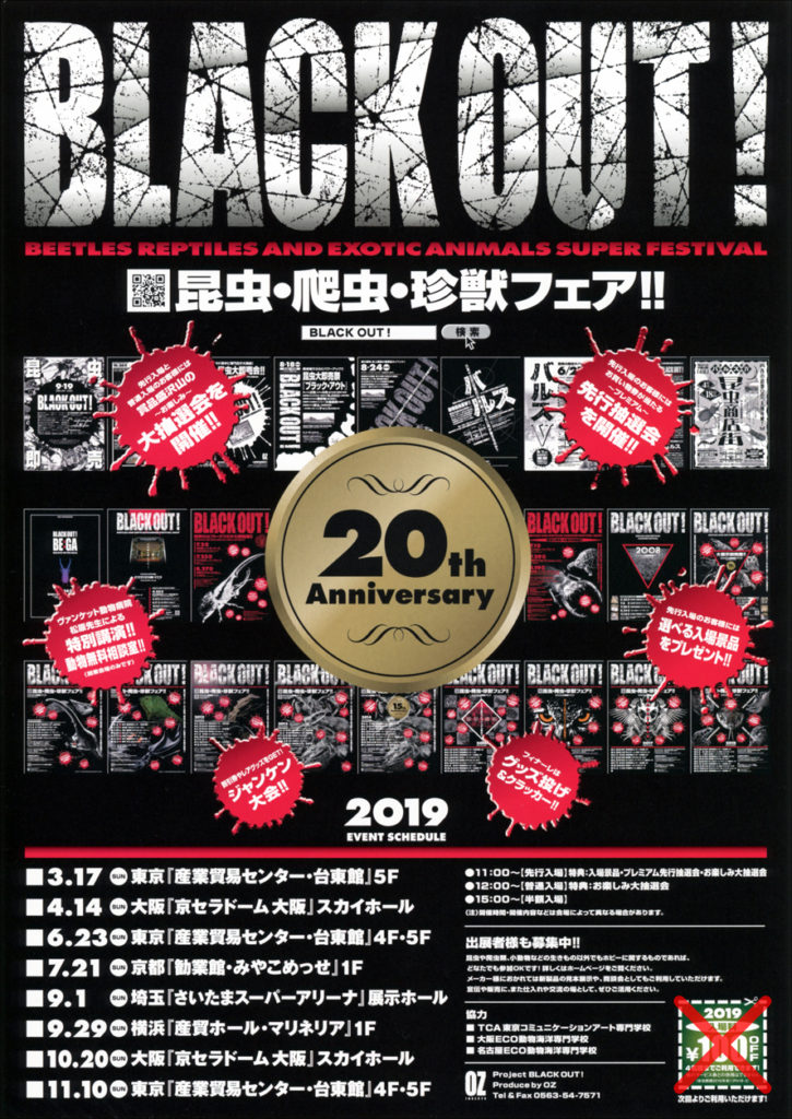 BLACK OUT! 2019
