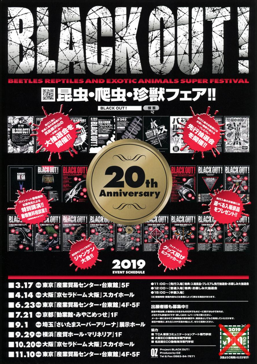 ブラックアウト!2019 BLACK OUT! 2019