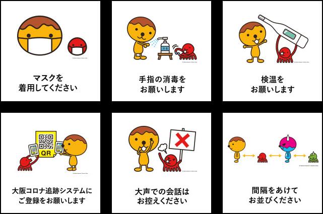 大阪レプタイルズフィーバー2021夏 ご来場の皆様へのお願い