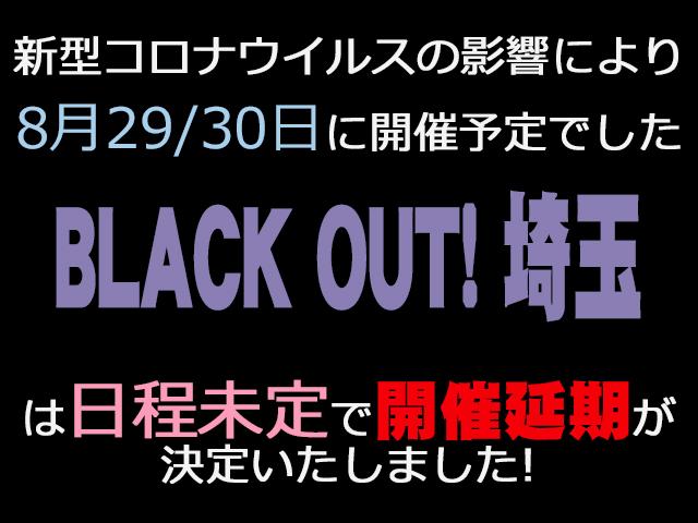 ブラックアウト埼玉2020 開催延期