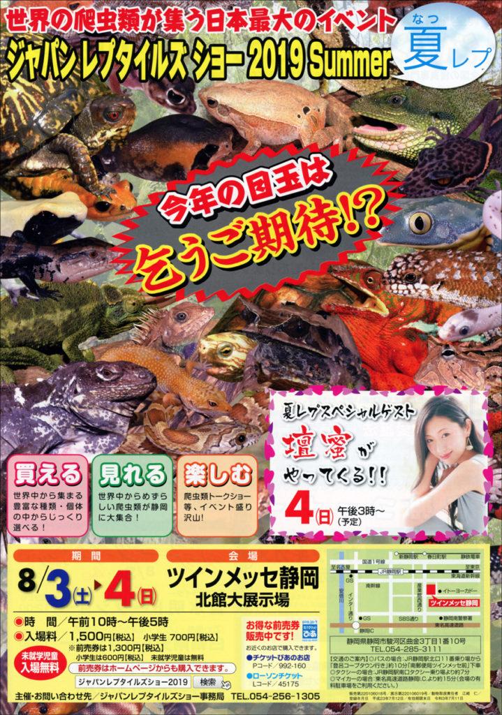 ジャパンレプタイルズショー2019サマー (夏レプ)