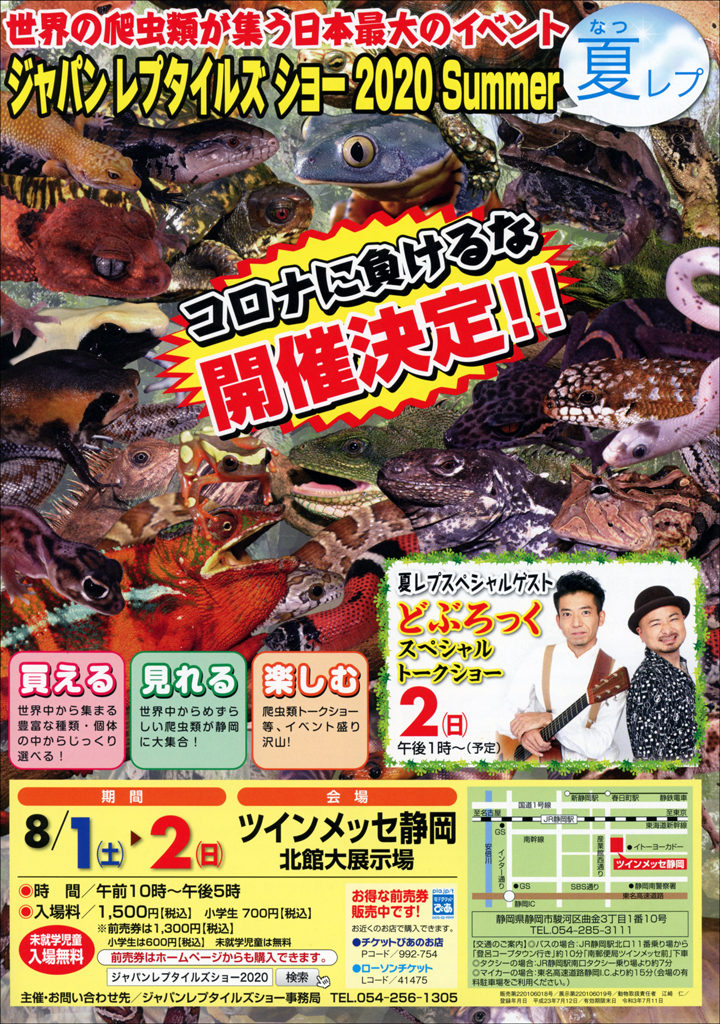 ジャパンレプタイルズショー2020サマー (夏レプ)