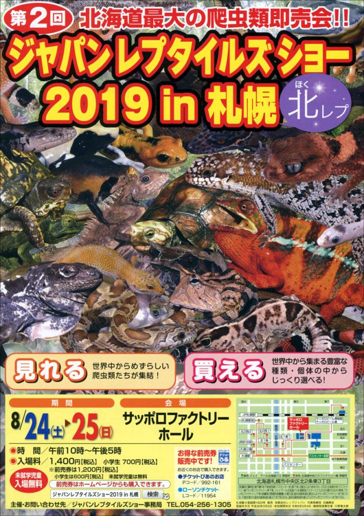 ジャパンレプタイルズショー2019in札幌 (北レプ)