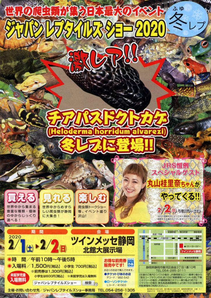 ジャパンレプタイルズショー2020Winter (冬レプ)