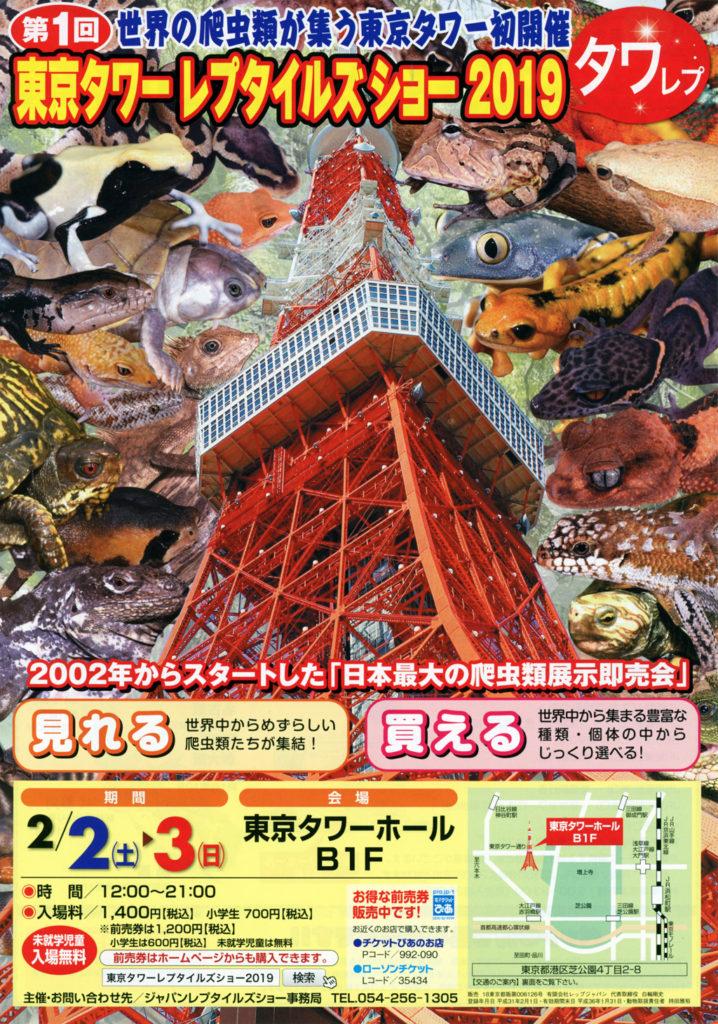 東京タワーレプタイルズショー2019 (タワレプ)