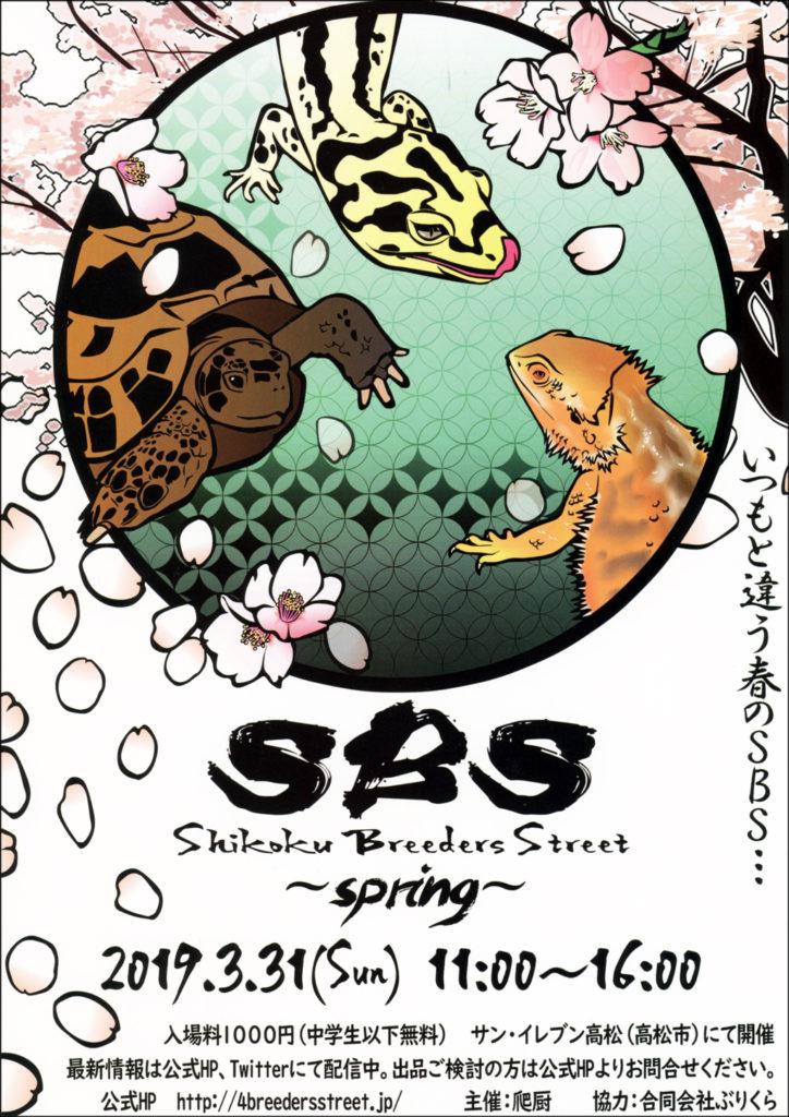 四国ブリーダーズストリート2019 Spring SBS Spring 2019