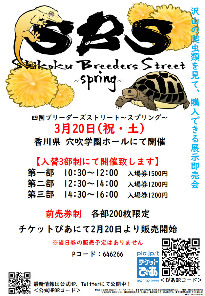 SBS Spring 四国ブリーダーズストリート2021 Spring