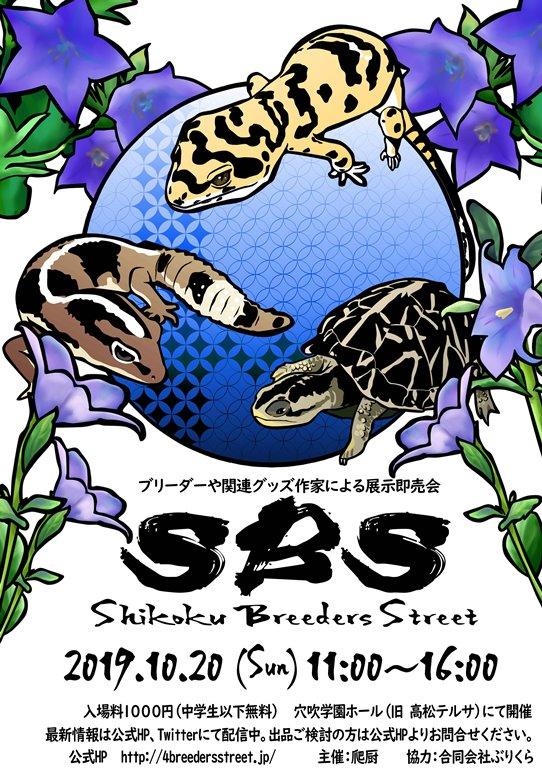 四国ブリーダーズストリート2018 SBS 2019