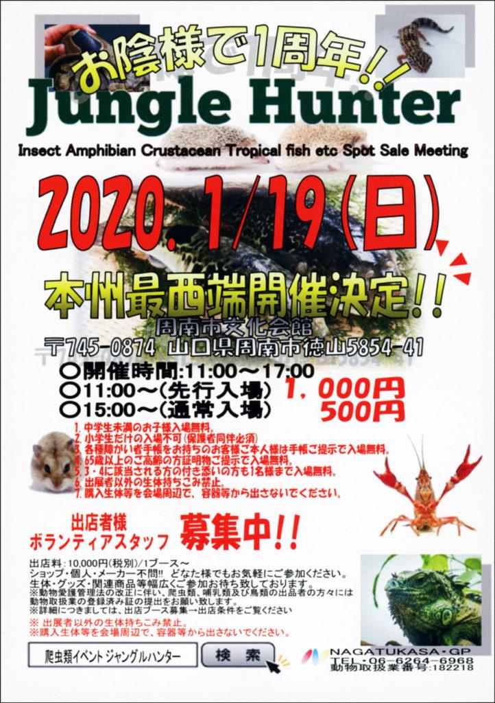 ジャングルハンター in 山口 2020