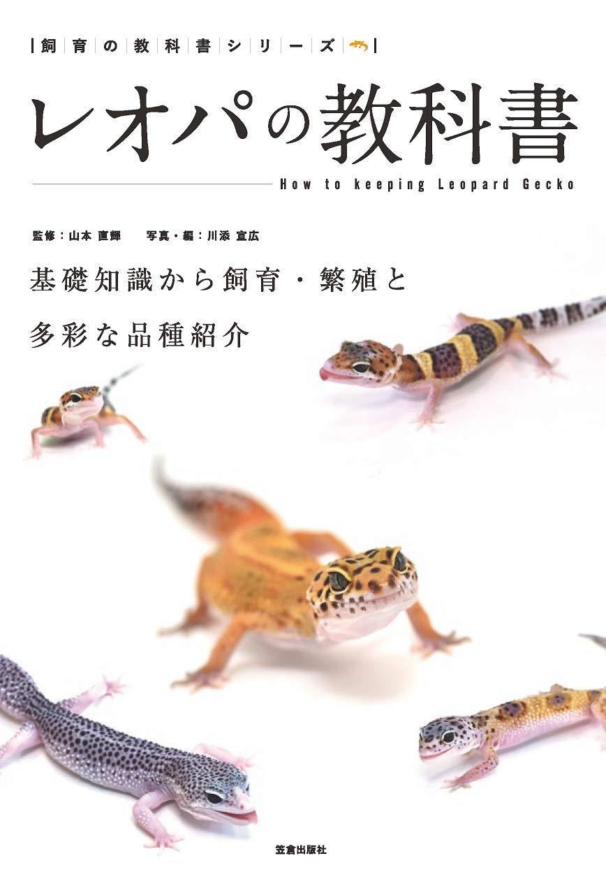 山本 直輝・著 レオパの教科書