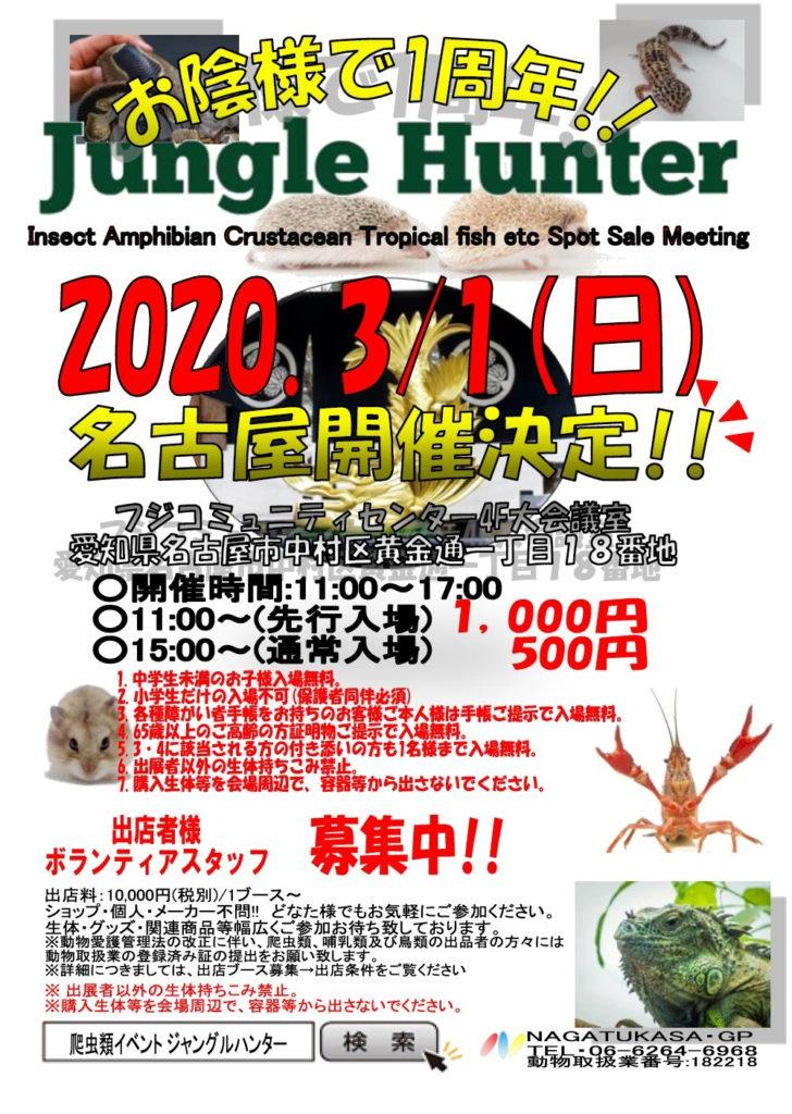 ジャングルハンター in 愛知 2020