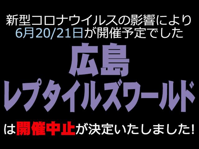 広島レプタイルズワールド2020 開催中止
