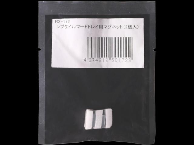 レプタイルフードトレイ交換用マグネット スドー ハープクラフト