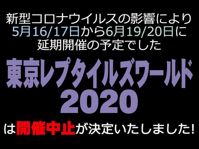 東京レプタイルズワールド 2020 開催中止
