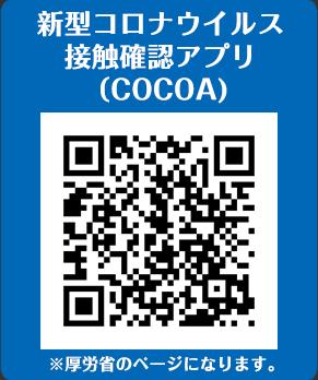 新型コロナウイルス接触確認アプリ(COCOA) QRコード