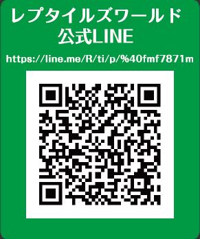 レプタイルズワールド公式LINE QRコード