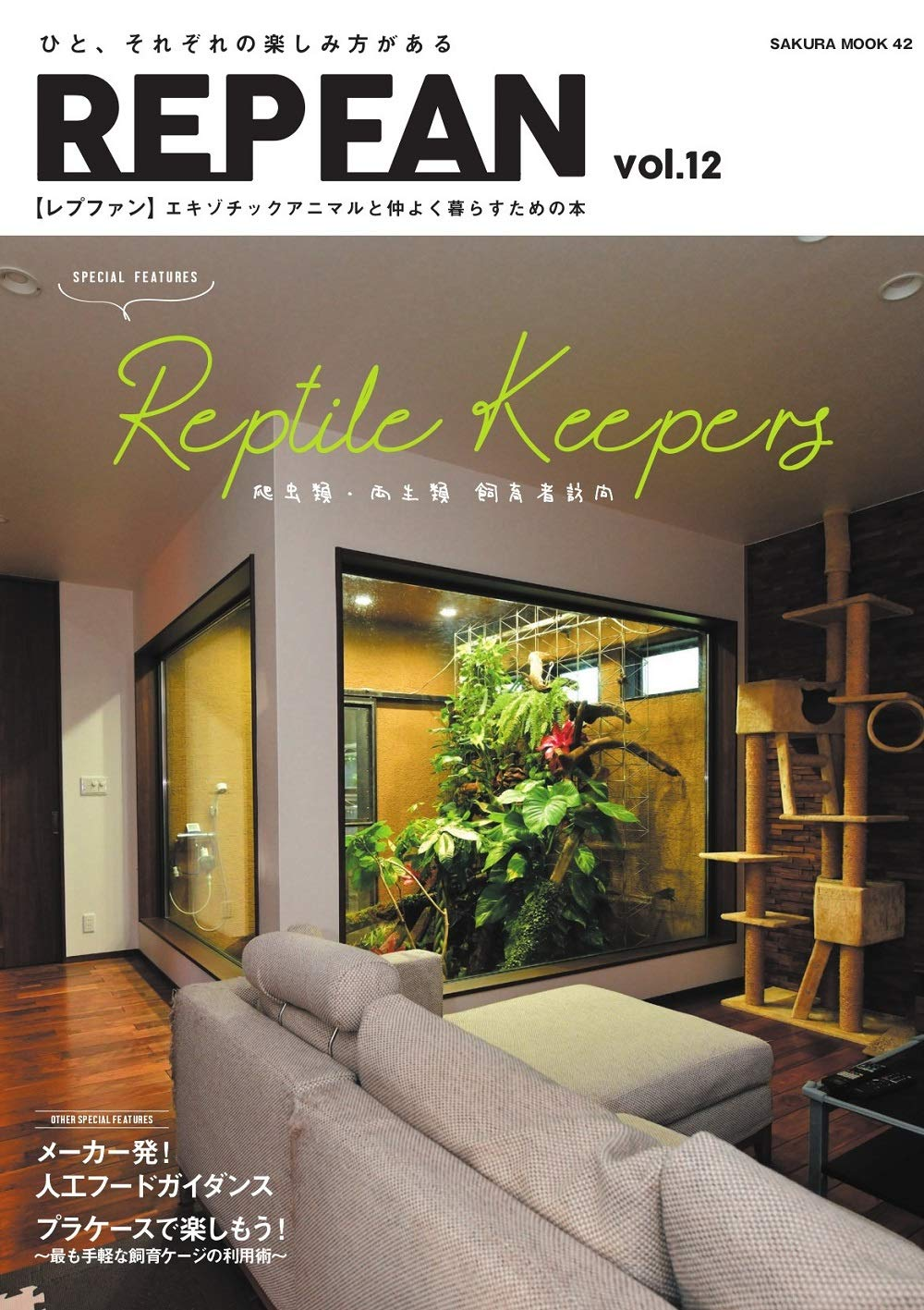 REP FAN レプファン Vol.12 Reptile Keepery