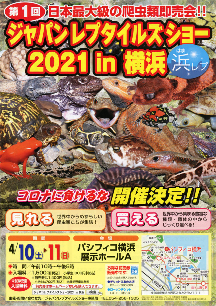 ジャパンレプタイルズショー in 横浜 2021 (浜レプ)