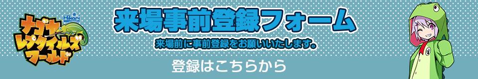ナゴヤレプタイルズワールド2021 来場事前登録フォーム